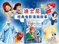 【第1885期试读】《迪士尼经典电影漫画故事书•雪宝的冰雪大冒险》