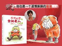 【第1892期试读】 《千万不要给圣诞老人打电话》(1210-1218)