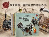 【第1893期试读】《小小工程师》(6-13岁)(1211-1222)
