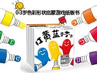 【第1903期試讀】《0-3歲色彩形狀啟蒙游戲紙板書》(1226-0105)