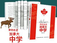 【第1905期試讀】《帶你走進加拿大中學》(1231-0108)
