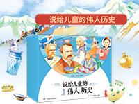 【第1906期試讀】《說給兒童的偉人歷史》(0103-0110)