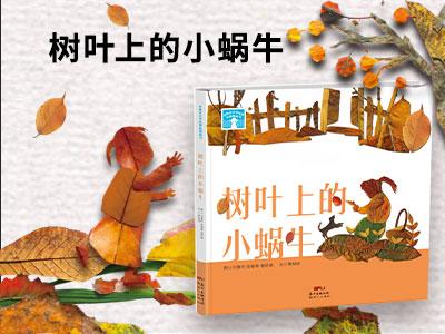【第1936期试读】《树叶上的小蜗牛》(0327-0406)