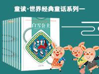 【第1940期試讀】《童讀?世界經典童話系列一》(0401-0412)