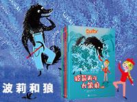 【第1943期试读】《波莉和狼(拼音版)》(共4册)(0413-0422)