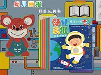 【第1944期试读】《幼儿画报科普玩具书》(0414-0423)