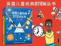 【第1948期��x】《英���壕栈ㄍ��典STEM���》(0423-0505)