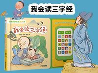 【第1964期试读】《PK彩票我 会读三字经》(0525-0603)