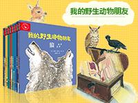 【第1969期試讀】《我的野生動物朋友》(0601-0610)