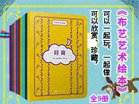 【第1994期試讀】《布藝藝術童話》(共9冊)(0713-0722)