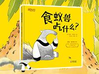【第1993期試讀】《食蟻獸吃什么》(3-6歲)(0710-0719)