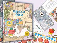 【第1995期試讀】《蘋果小人兒奇遇記》(0714-0722)