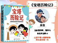 【第1996期試讀】《寶塔歷險記:營養師媽媽寫給孩子的食育科普書》