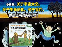 【第2019期試讀】《給孩子的萬物小歷史》(0922-1008)
