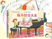 【第2020期試讀】《愛上鋼琴》(0923-1011)