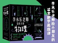 【第2024期試讀】《李永樂老師給孩子講物理》(0930-1014)