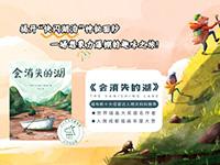 【第2060期试读】《会消失的湖》(0108-0117)
