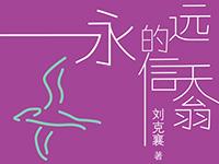 【第2062期試讀】《永遠的信天翁》(劉克襄動物故事)(0114-0124)