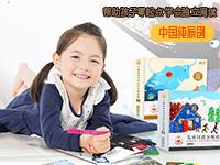 【第2063期試讀】《小羊上山兒童漢語分級讀物》(0115-0124)