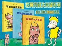 【第2065期試讀】《挖鼻孔的大英雄》系列(0121-0223)
