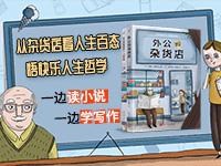 【第2082期试读】《外公的杂货店》《外公的杂货店2:小学徒》