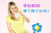 孕妇奶粉哪个牌子好