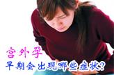 宫外孕早期症状