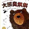 大熊臭烘烘