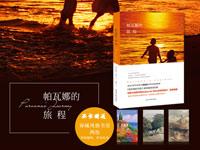 【试读】《帕瓦娜的旅程》(0323-0401)