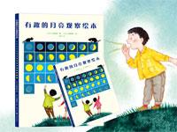 【试读】《有趣的月亮观察绘本》(0323-0401)
