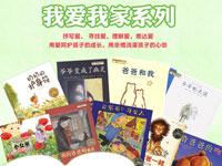 【试读】《海豚绘本花园:我爱我家系列》(套装10册)(0325-0405)
