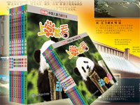 【试读】《中国儿童百科全书:上学就看》(套装共8册)(0326-0405)