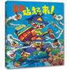 中国儿童地图百科全书——走遍世界