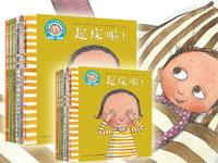 【试读】《0-3岁幼儿生活情景游戏绘本•和我一起玩》(0327-0405)