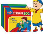 【试读】《小快活卡由-日常英语300句》(套装12册)(0330-0408)