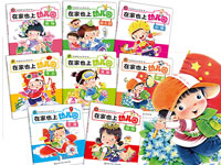 【试读】《中国幼儿百科全书•在家也上幼儿园》(0331-0408)
