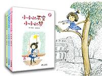 【试读】《小小豆豆系列》(全4册)(0410-0419)