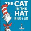 戴高帽子的猫