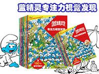 【试读】《蓝精灵玩出专注力系列》(全8册)(0415-0426)