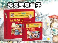 【试读】《快乐宝贝幼儿情境认知绘本系列》(全10册)(0416-0426)