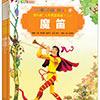 彩绘世界经典童话全集 第八辑 人生智慧童话(二)