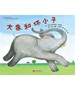 大象和坏小子