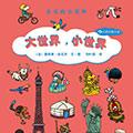 【试读】《长长的小百科系列:大世界,小世界》(0528-0607)