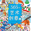 365个艺术创意Ⅱ