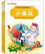 彩绘世界经典童话全集 第三辑 安徒生童话精选