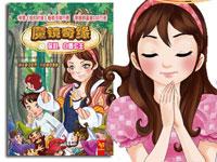 【试读】《魔镜奇缘》系列 第一册 你好,白雪公主(0922-1007)
