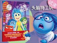 【试读】《迪士尼动画美绘典藏书系 头脑特工队》(0924-1011)