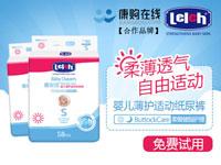 【试用】lelch露安适婴儿纸尿裤S号•适合3-8KG宝宝(0924-1003)