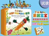【试读】《果蔬宝宝》第二辑•每人都有电子版(0925-1011)