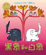 黑象和白象